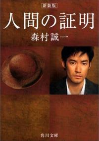 Ningen no Shōmei (2004) plakat