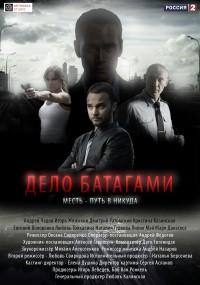 Delo Batagami (2014) plakat