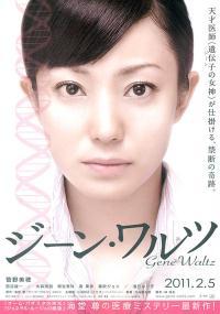 Gene Waltz (2011) plakat