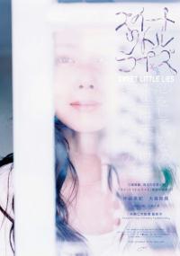 Suîto ritoru raizu (2010) plakat