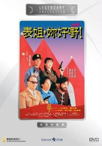 Biao jie, ni hao ye! xu ji (1991) plakat