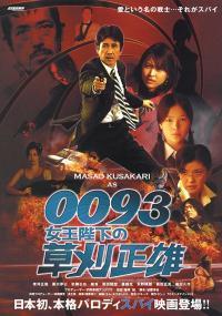 0093 Royal Highness' Masao Kusakari (2007) plakat