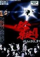 Hissatsu 4: Urami harashimasu (1987) plakat