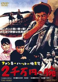Funky Hat no kaidanji: Nisenman-en no ude (1961) plakat