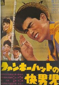 Funky Hat no Kaidanji (1961) plakat