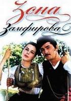 Zona Zamfirova (2002) plakat