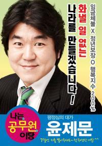 Na-neun Gong-moo-won-i-da