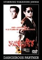 Saraba itoshino yakuza (1990) plakat