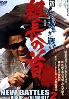 Shin jingi naki tatakai: Kumicho no kubi (1975) plakat