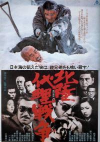 Hokuriku dairi senso (1977) plakat