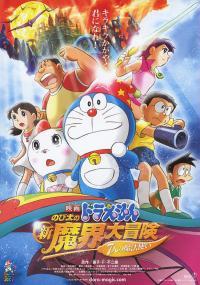 Doraemon: Nobita no Shin Makai Daibōken - Shichinin no Mahōtsukai (2007) plakat