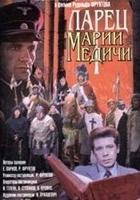 plakat - Larets Marii Medichi (1980)