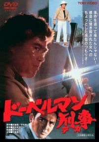 Doberuman deka (1977) plakat