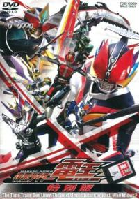 Kamen Rider Den-O (2007) plakat