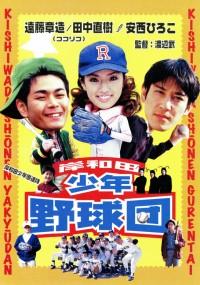 Kishiwada Shōnen Gurentai: Yakyūdan (2000) plakat