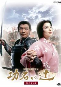 Komyo ga tsuji (2006) plakat