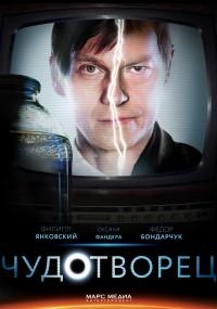 Chudotvorets (2014) plakat