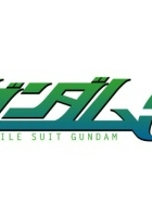 Kidō Senshi Gundam 00 (2007) plakat