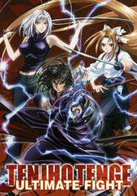 Tenjou Tenge: The Ultimate Fight (2005) plakat