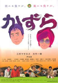 Kazura (2010) plakat