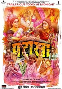 Pataakha (2018) plakat