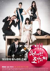 Wi-dae-han jo-gang-ji-cheo (2015) plakat