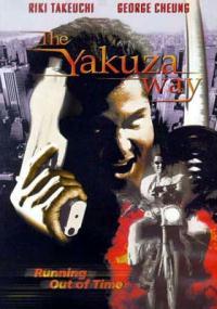 The Yakuza Way (1998) plakat