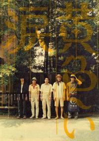 Kiiroi namida (2007) plakat