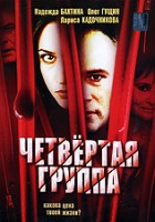 Chetvyortaya gruppa (2006) plakat