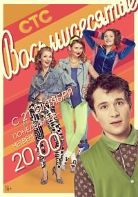 Vosmidesyatie (2011) plakat
