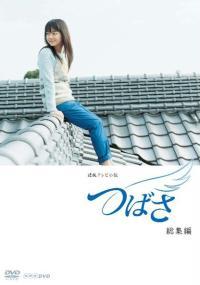 Tsubasa (2009) plakat