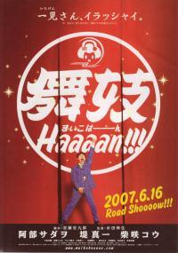 Maiko haaaan!!! (2007) plakat