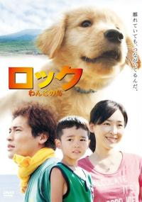 Rokku: Wanko no shima (2011) plakat