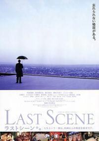 Last Scene (2002) plakat