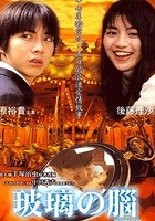 Garasu no nô (2000) plakat