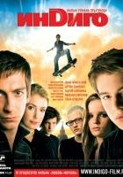 Indygo (2008) plakat