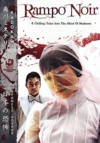 Ranpo Jigoku (2005) plakat