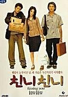 On na ma dut lin na (1998) plakat