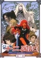 Jūni Kokuki (2002) plakat