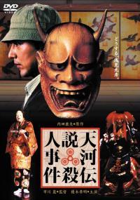 Tenkawa densetsu satsujin jiken (1991) plakat