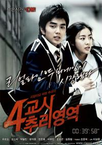 4-kyo-si Choo-ri-yeong-yeok (2009) plakat