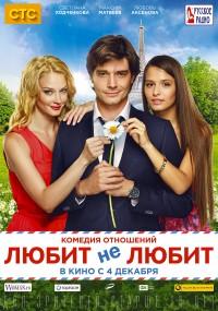 Lyubit ne lyubit (2014) plakat