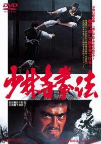 Shôrinji kenpô (1975) plakat