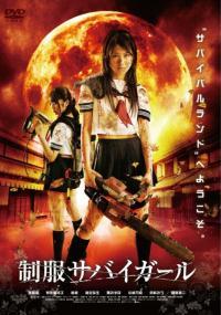 Seifuku sabaigâru I (2008) plakat