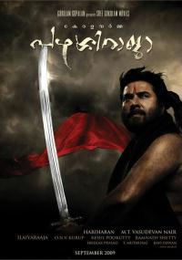 Kerala Varma Pazhassi Raja (2009) plakat