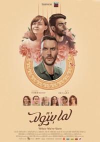 Lammā Bantawallad (2019) plakat