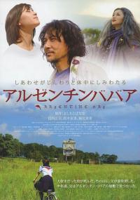 Arugentin babâ (2007) plakat