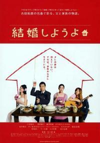 Kekkon Shiyouyo! (2008) plakat