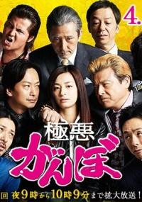 Gokuaku Ganbo (2014) plakat