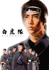 Byakkotai (2007) plakat